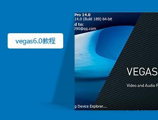 vegas6.0教程