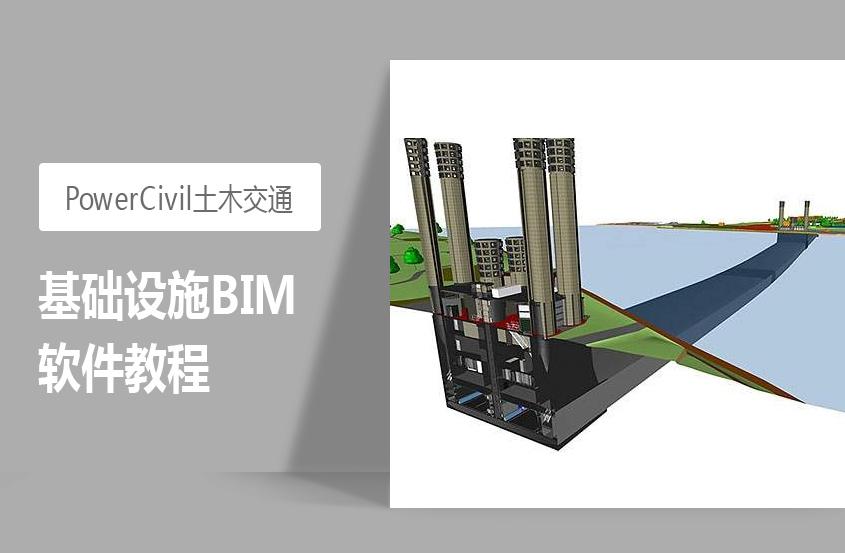 PowerCivil土木交通基础设施BIM软件教程