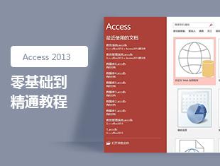 Access 2013零基础到精通教程