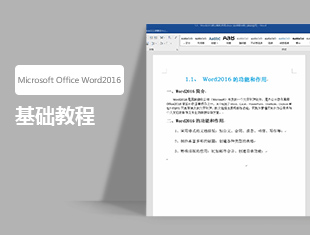Microsoft Office Word2016基础教程