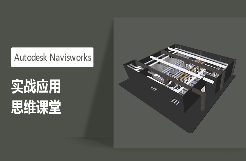 Autodesk Navisworks实战应用思维课堂