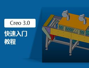 Creo 3.0 快速入门教程