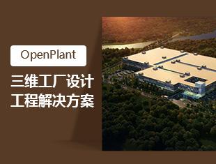 OpenPlant Modeler三维工厂设计软件教程