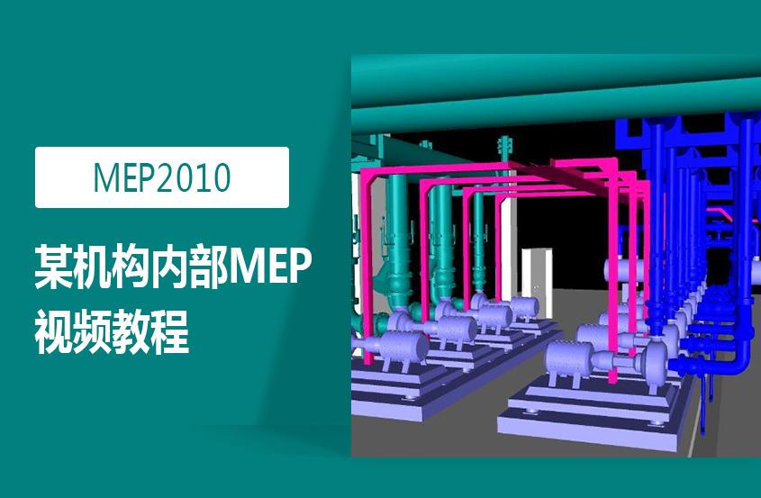 Revit MEP2010某机构内部培训教程