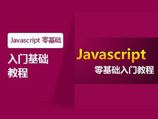 Javascript 零基础入门基础教程