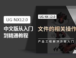 <esred>UG</esred> NX12.0中文版从入门到精通教程