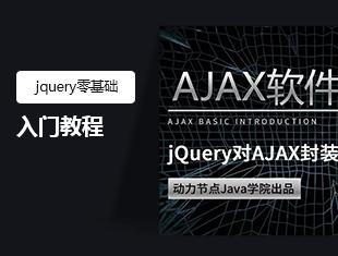 jquery零基础入门教程