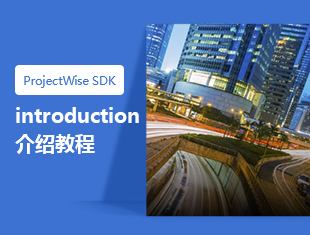 ProjectWise SDK introduction介绍教程