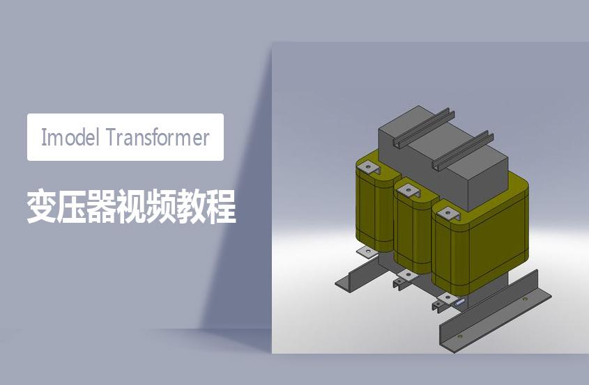Imodel Transformer 变压器视频教程