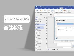 Microsoft Office Visio2016基础教程