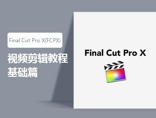 Final Cut Pro X视频剪辑基础教程