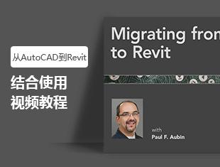 从AutoCAD到Revit结合使用教程