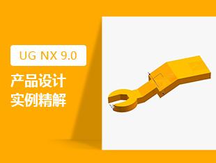 UG NX 9.0产品设计实例精解