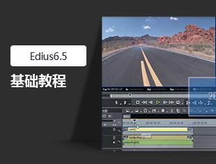 Edius6.5基础教程