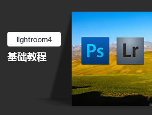 lightroom4基础教程