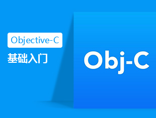 Objective-C基础入门