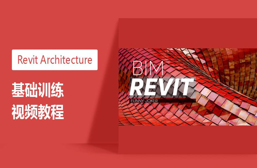 Revit Architecture基础训练教程