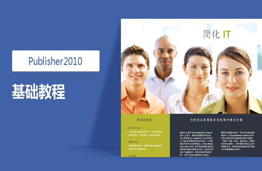 Publisher2010基础教程