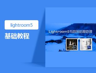 Lightroom5基础教程