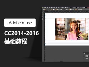 Adobe Muse CC2014-2016基础入门教程