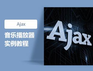 Ajax音乐播放器实例教程