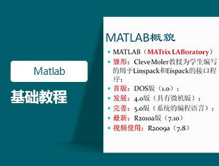 Matlab 基础教程