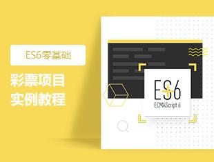 ES6零基础-彩票项目实例教程