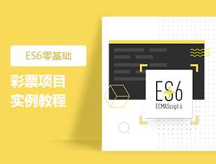 ES<esred>6</esred>零基础-彩票项目实例教程