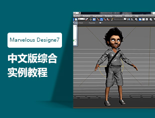 Marvelous Designe7综合实例教程