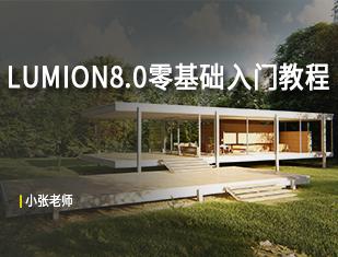 Lumion8.0零基础入门教程