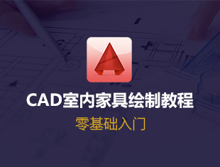 CAD零基础入门室内家具绘制教程
