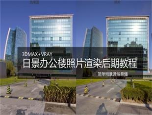 3DMax+VRay日景办公楼照片级渲染后期教程