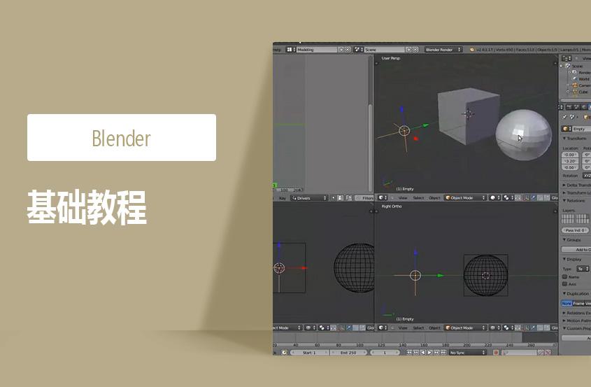 Blender基础教程