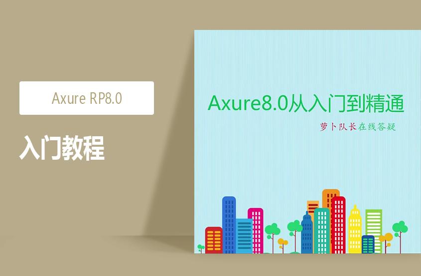Axure RP8.0入门教程