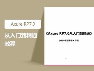 Axure RP7.0从入门到精通教程