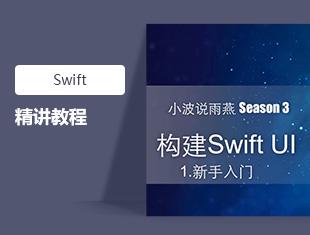 Swift精讲教程