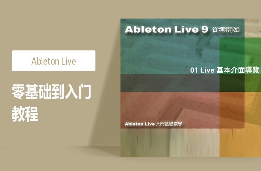 Ableton Live 零基础到入门教程