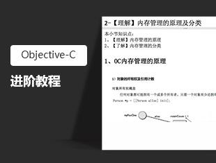 Objective-C进阶教程