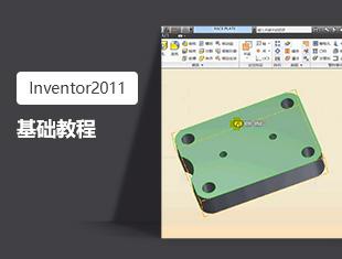 Inventor2011基础教程