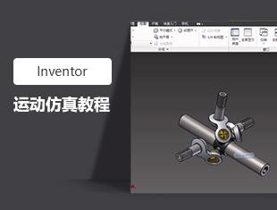 Inventor运动仿真教程
