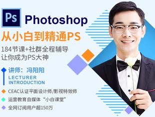 Photoshop从入门到精通教程