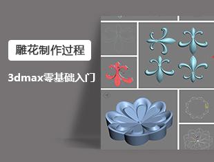 3DMax零基础入门<esred>雕</esred>花制作教程
