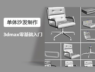 3DMax零基础入门单体沙发制作教程