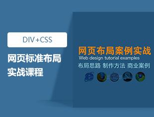 DIV+CSS网页标准布局-实战课程