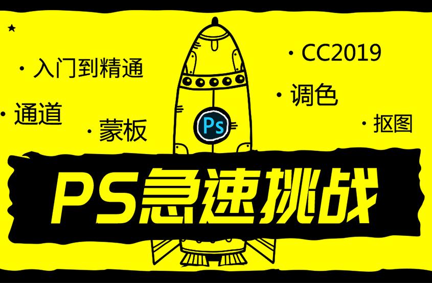 PS新手从零到精通急速挑战教程--Photoshop cc2019