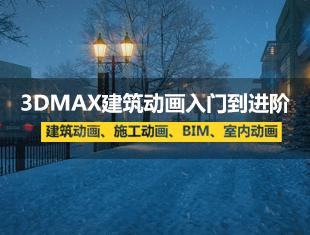 3DMAX建筑动画零基础入门到进阶课程