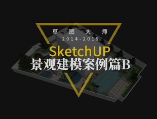 SketchUp景观建模篇B
