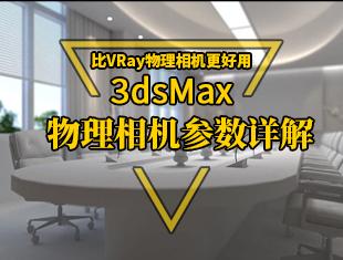 3dsMax物理相机参数详解