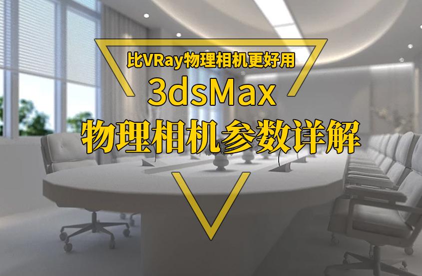 3DMax物理相机参数详解
