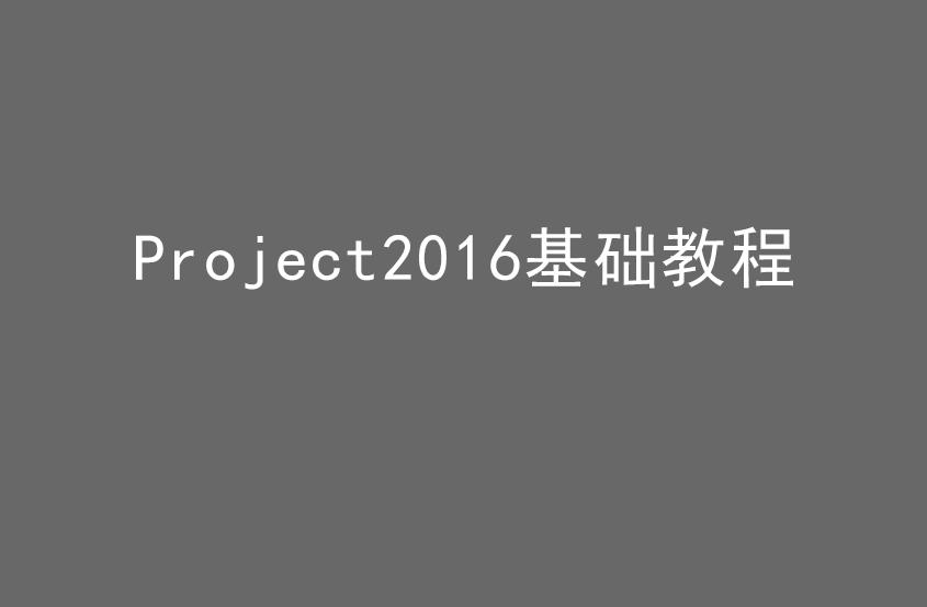 Project2016基础教程